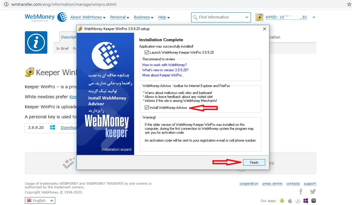نرم افزار وب مانی کیپر کلاسیک نصب شده است
