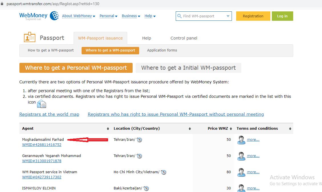 این نوع از پاسپورت وب مانی را می توانید توسط سایت ما دریافت کنید