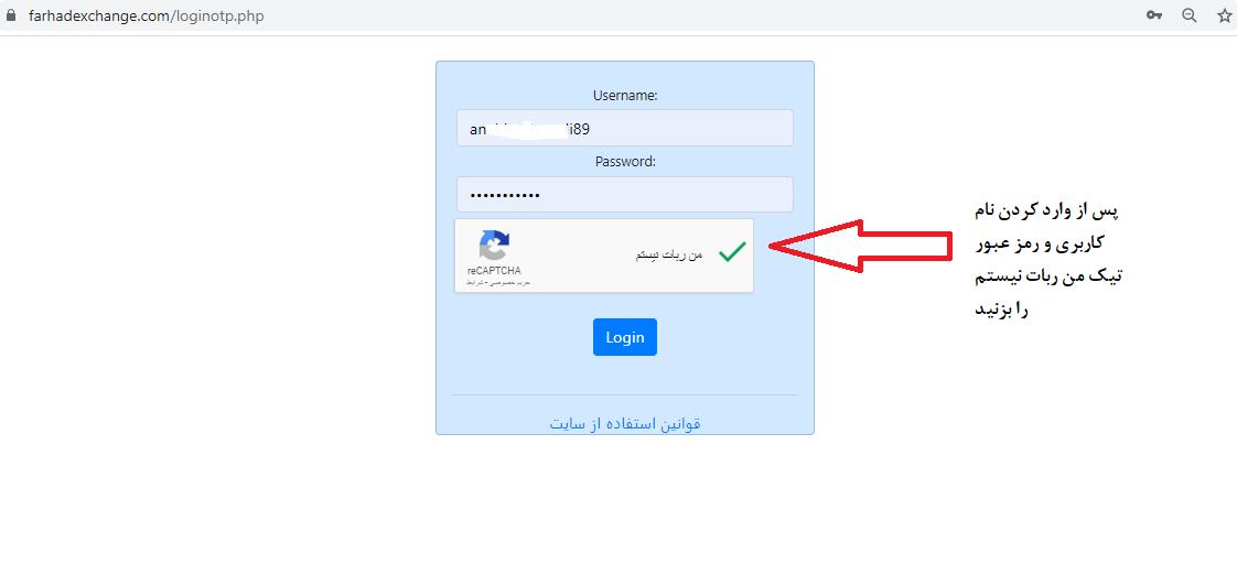 نام کاربری رمز عبور اکانت فرهاد اکسچنج