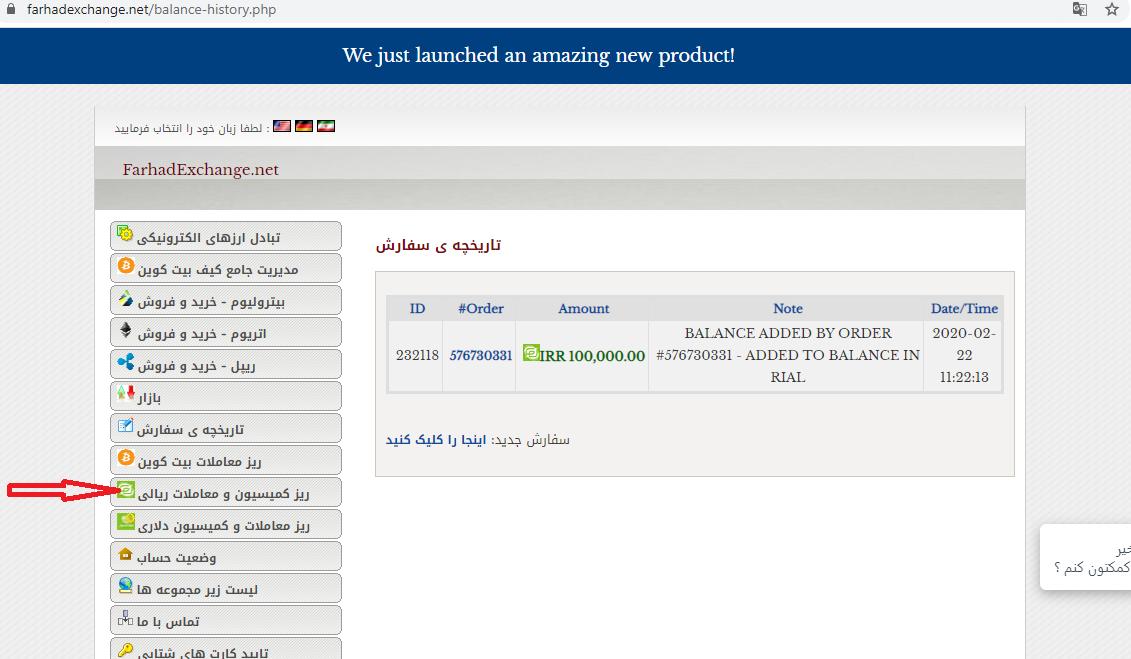 ثبت سفارشات بالانس ریالی در FarhadExchange
