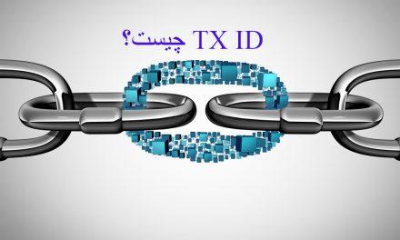 مفهوم TX iD را در فرهاد اکسچنج به سادگی درک کنید!